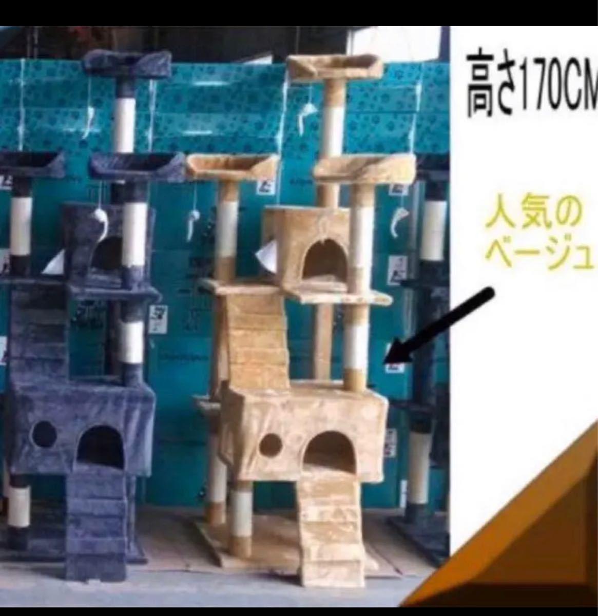 キャットタワー ピンク 猫 Cat Tower ワイドサイズ 高さ170cm
