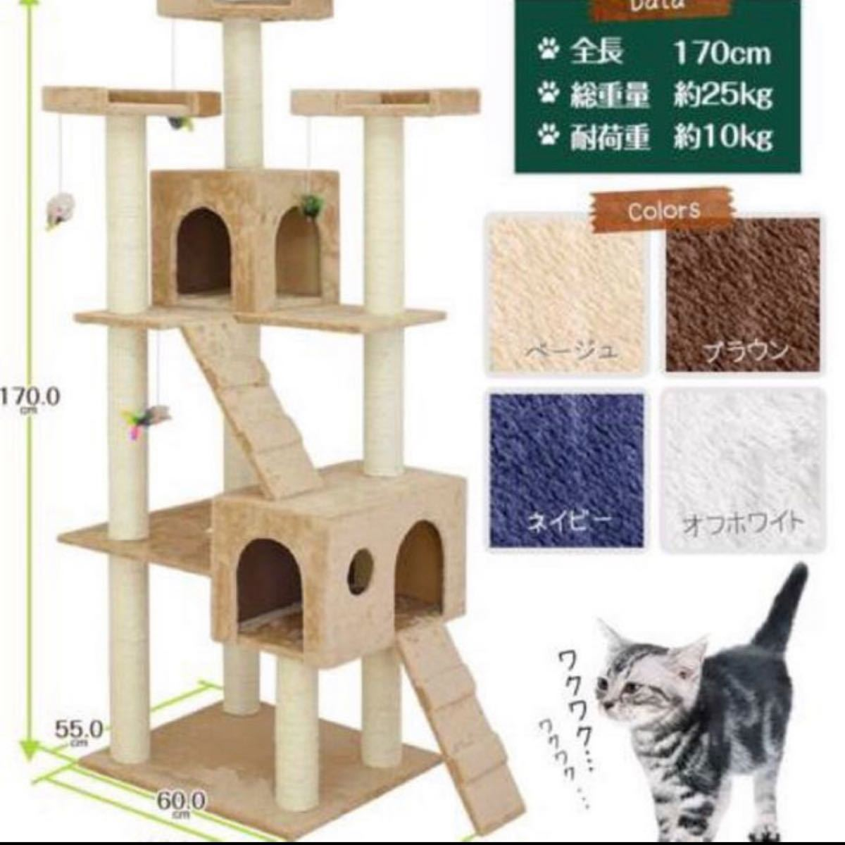 キャットタワー 猫 Cat Tower ワイドサイズ 高さ170cm
