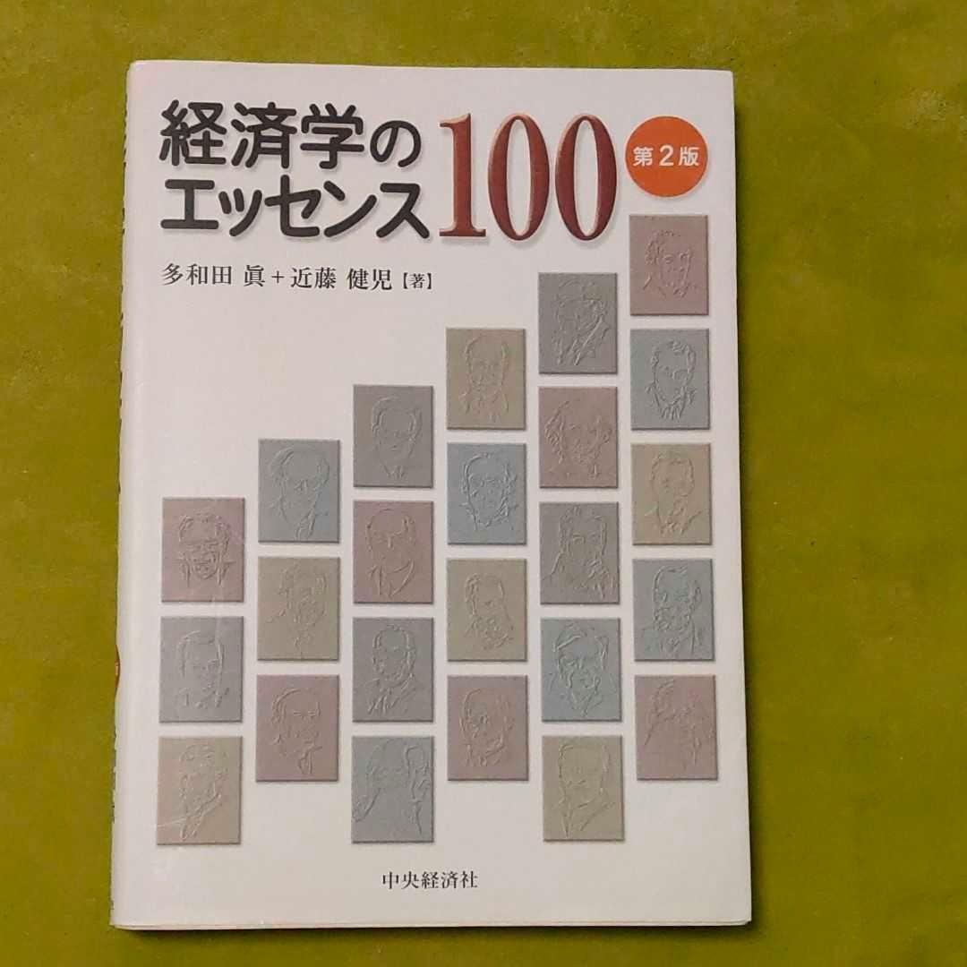 経済学のエッセンス100