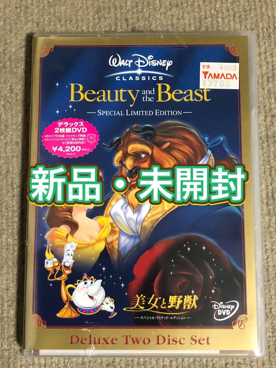 美女と野獣 スペシャル・リミテッド・エディション DVD