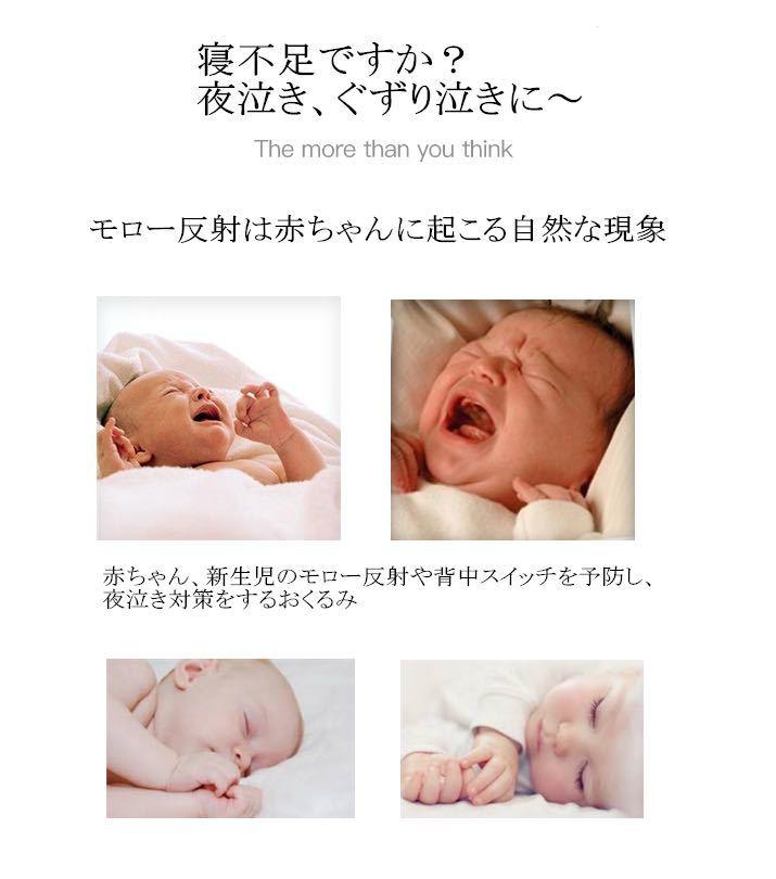 【新品】Mサイズ 奇跡のおくるみ モロー反射 寝かしつけ スワドルアップではなく 夜泣き対策 安眠くるみ 出産準備 赤ちゃん _画像6