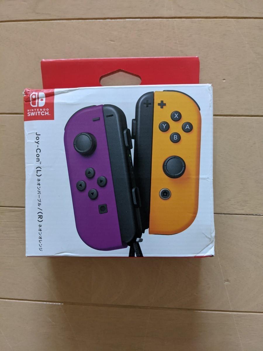 Joy-Con ジョイコン ネオンパープル ネオンオレンジ Nintendo Switch
