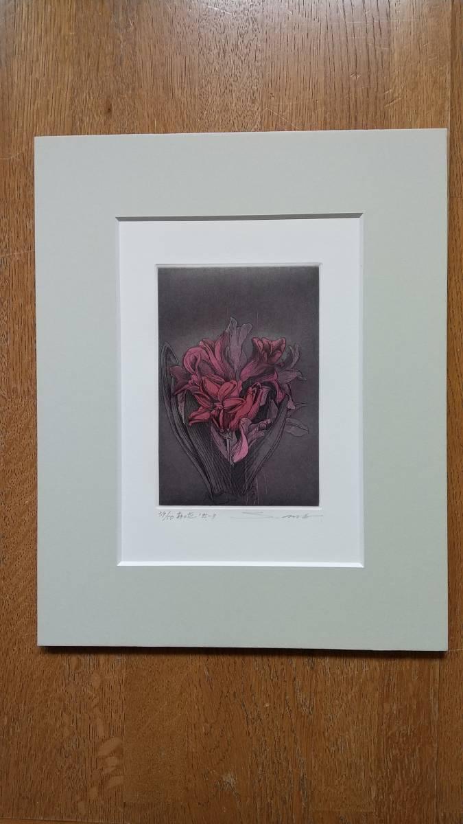 安藤真司 『 森の花 '95-3 』 銅版画 直筆サイン 1995年 50部 額装 【真作保証】_画像5