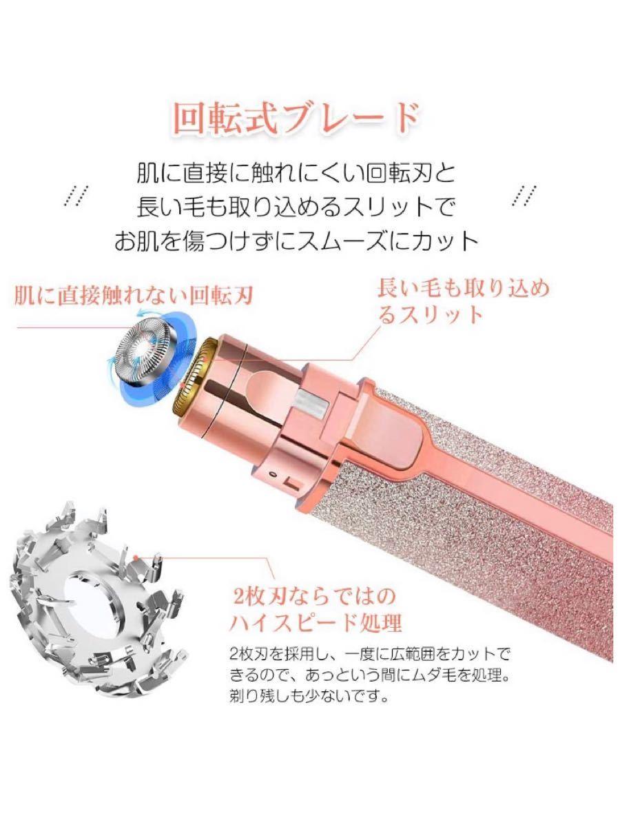 眉毛シェーバー フェイスシェーバー フェイス・ボディ両用 LEDライト付き 乾電池式 顔剃り 回転式 乾湿両用 携帯便利