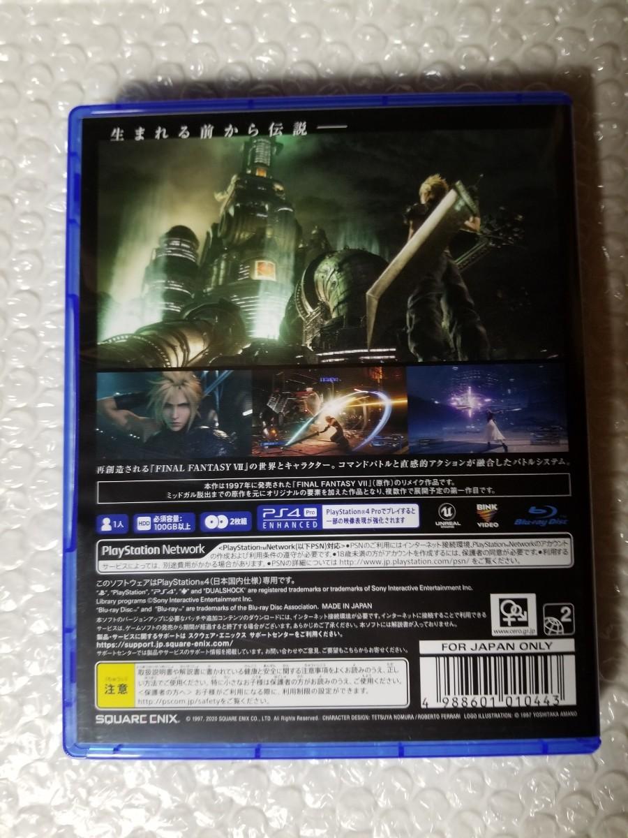 ファイナルファンタジーVII REMAKE  PS4ソフト