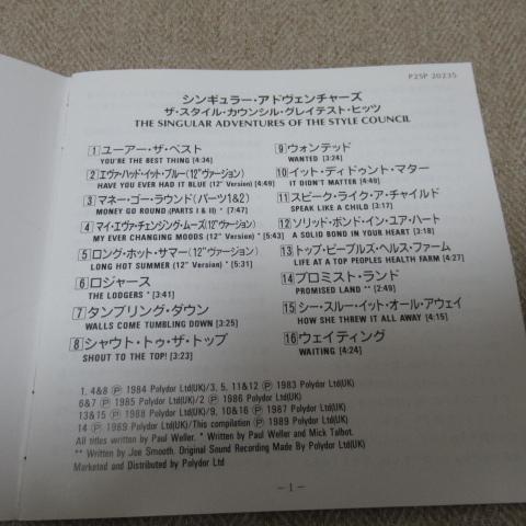 【国内盤CD】スタイル・カウンシル・グレイテスト・ヒッツ /シンギュラー・アドヴェンチャーズ