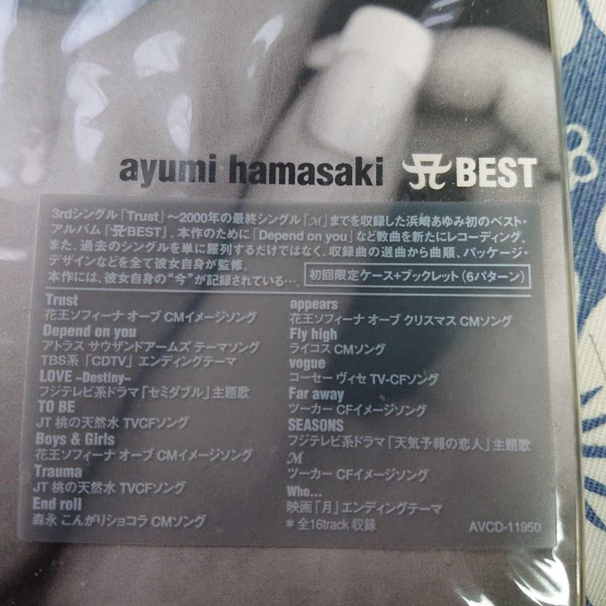 浜崎あゆみ A BEST 初回限定盤 新品未開封 送料無料_画像2