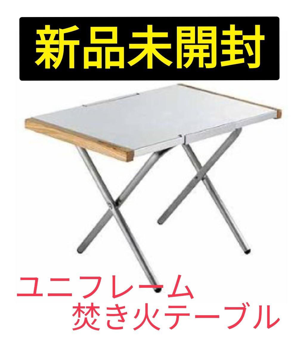 ユニフレーム UNIFLAME アウトドアテーブル 55cm 焚き火テーブル 682104