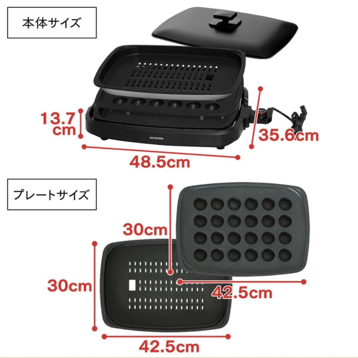 アイリスオーヤマ ホットプレート 3枚 網焼き風ホットプレート APA-137-B
