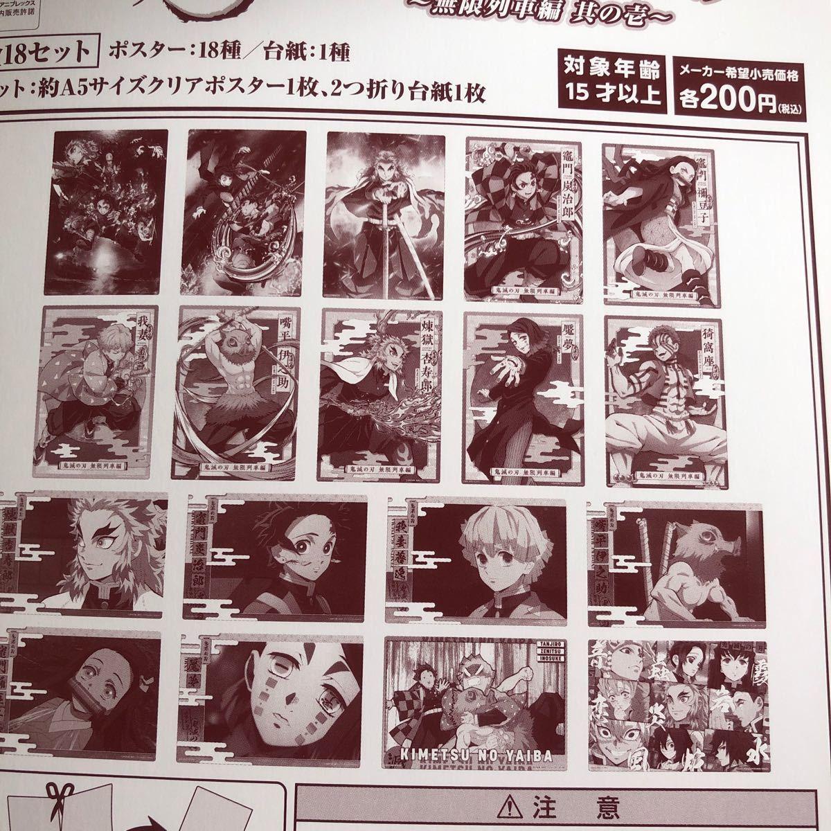 鬼滅の刃 クリアビジュアルポスター 煉獄杏寿郎