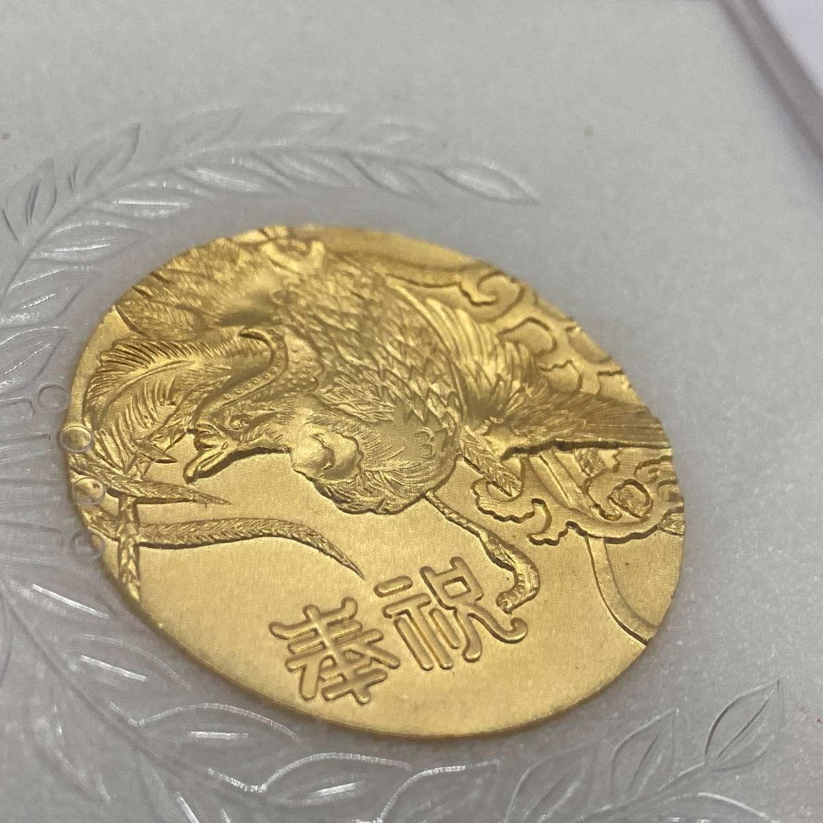 【1005】 天皇陛下喜寿 昭和53年 奉祝 記念メダル_画像4