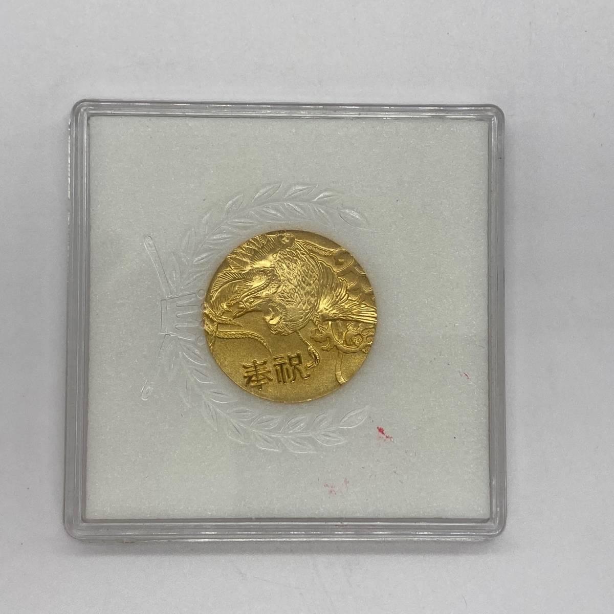 【1005】 天皇陛下喜寿 昭和53年 奉祝 記念メダル_画像3