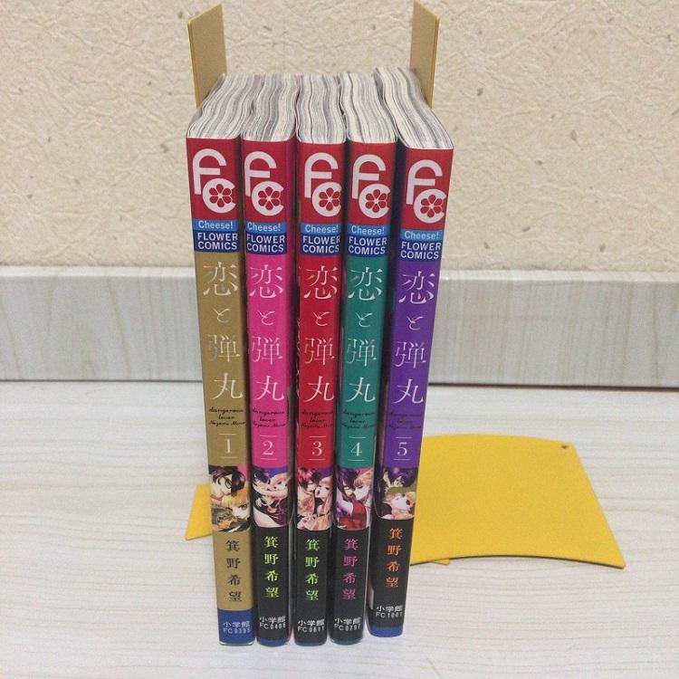 ★ 少女漫画 「 恋と弾丸 」 1巻~5巻 セット ★ 箕野希望 フラワーコミック 小学館 Cheese!