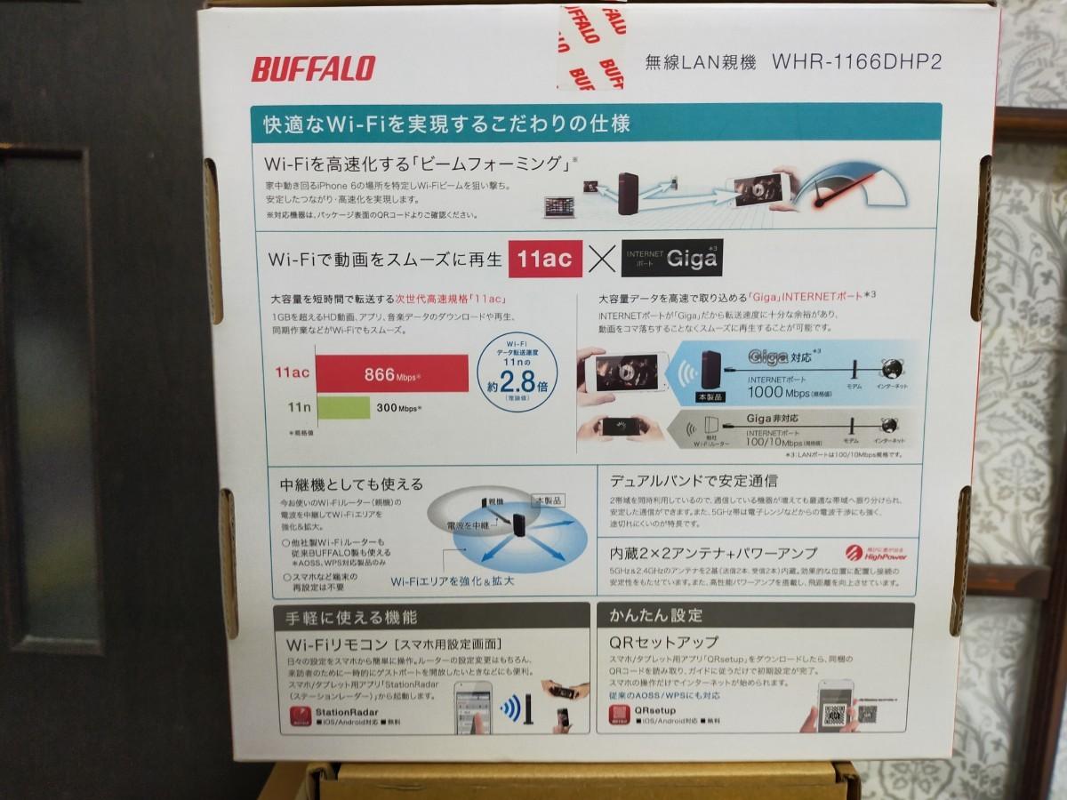 無線LAN親機 バッファロー BUFFALO WHR-1166DHP2