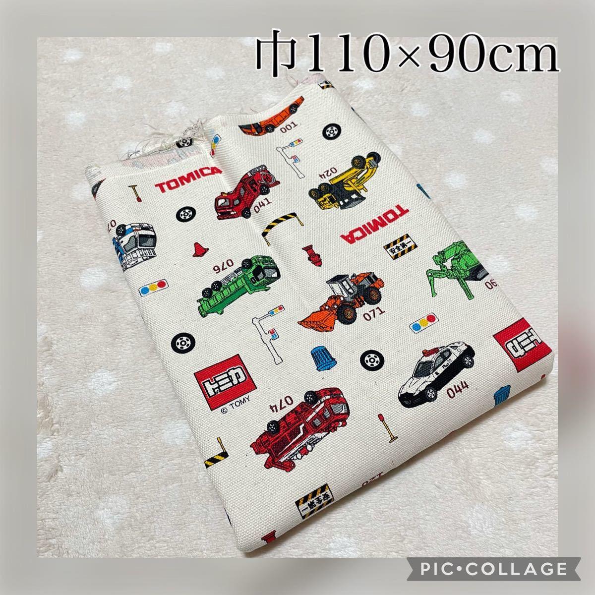 巾110×90cm 帆布生地 トミカ 働く車 シリーズ やや厚手 生地