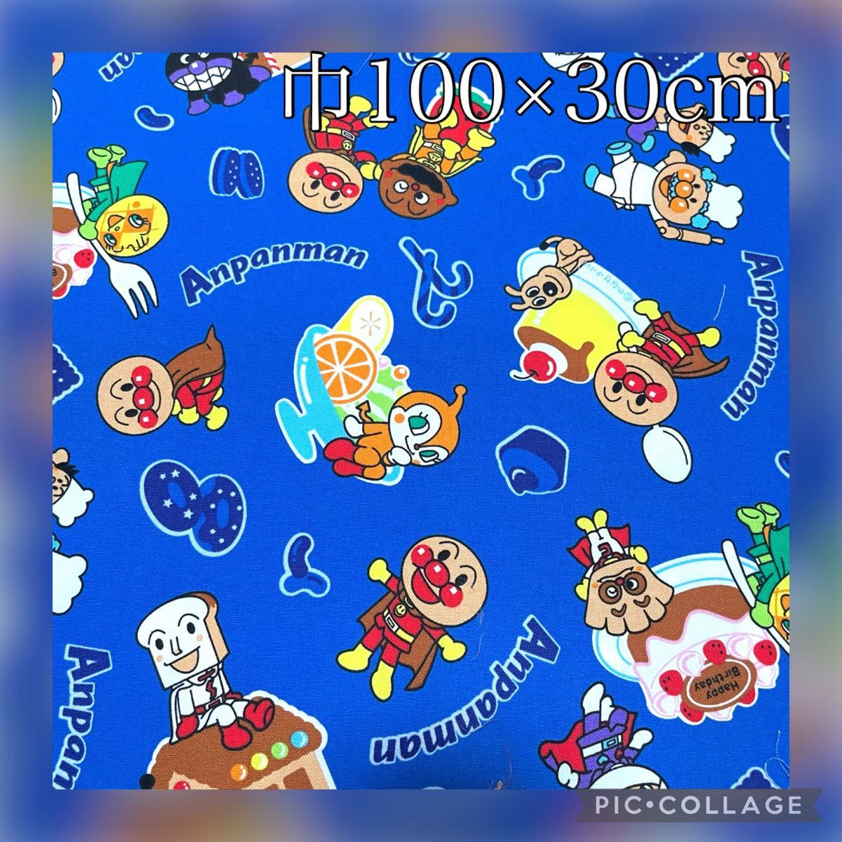巾100×30cm オックス プリント 生地 アンパンマン キャラクター生地 青 入学準備