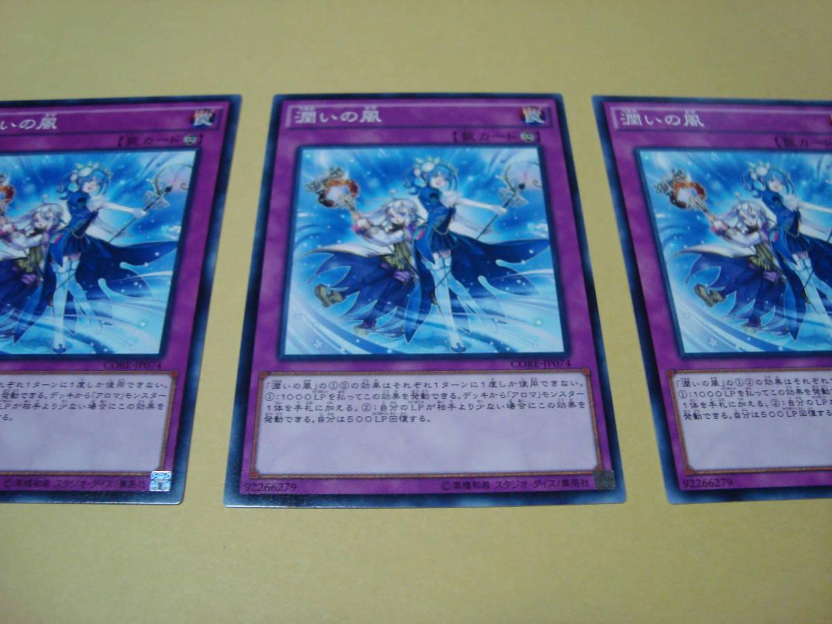 CORE-JP074 [N] : 潤いの風 3枚 プレイ用_画像1