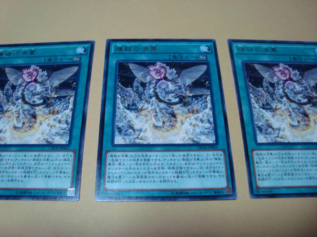 CROS-JP061 [R] : 煉獄の消華 3枚 プレイ用_画像1