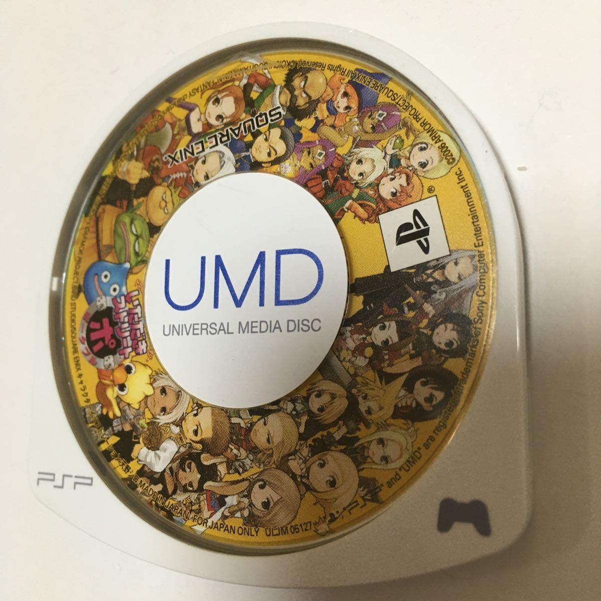 PSP  プレイステーションポータブル ソフト いただきストリート 動作確認済み UMDのみ ドラクエ ファイナルファンタジー