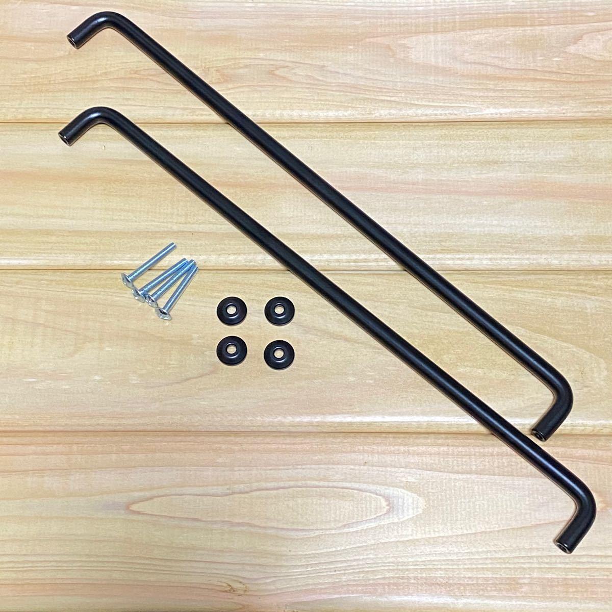 ユニフレーム 焚き火テーブル サイドバー カスタムパーツ ブラック2本 取手