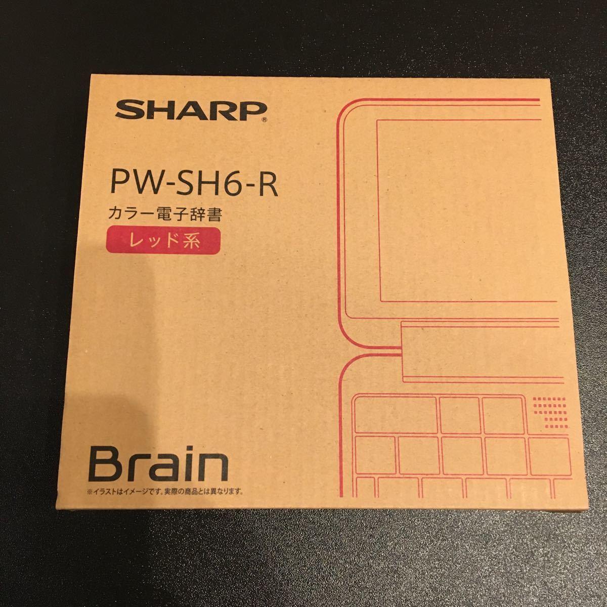 未使用 展示品 シャープ高校生モデル PW-SH6-R Brain 電子辞書_画像3