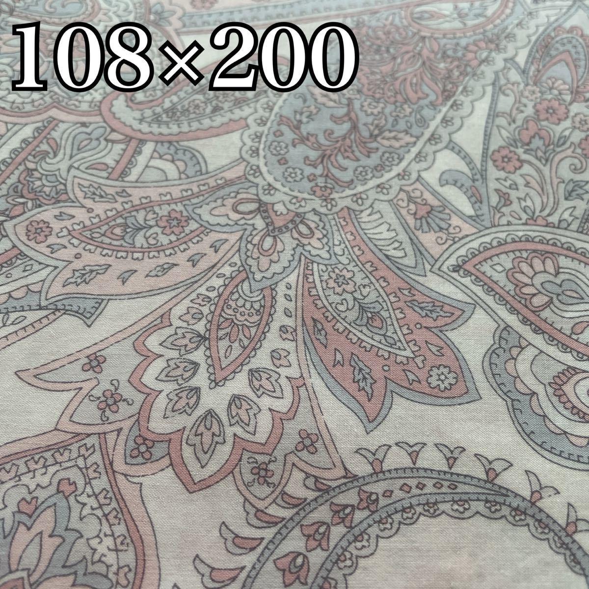 生地 高品質 綿100% ペイズリー 薄手 薄ピンク〜薄グレー 上品