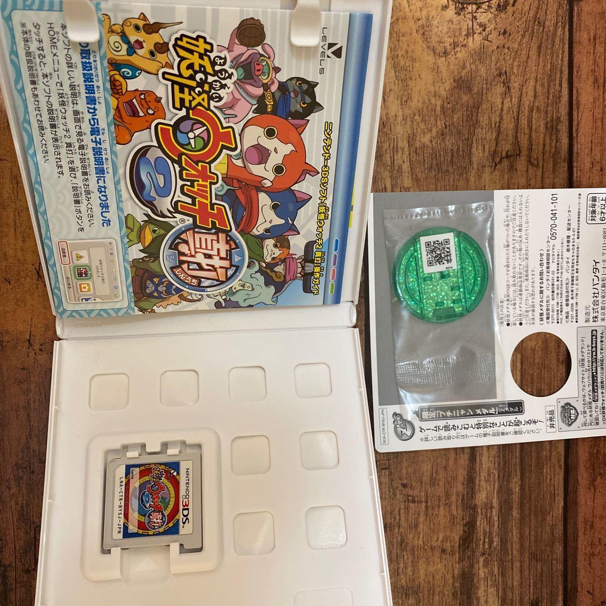 妖怪ウォッチ2真打 メダル付3DS