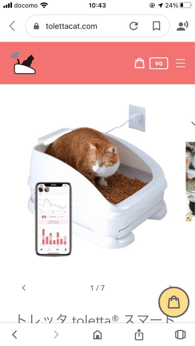 猫用トイレ トレッタ
