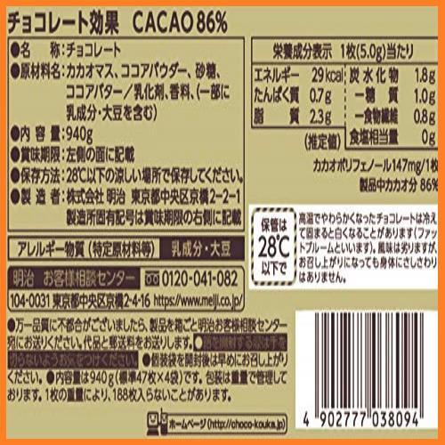 送料無料* チョコレート効果カカオ86% 940g 明治 大容量 お得品_画像2