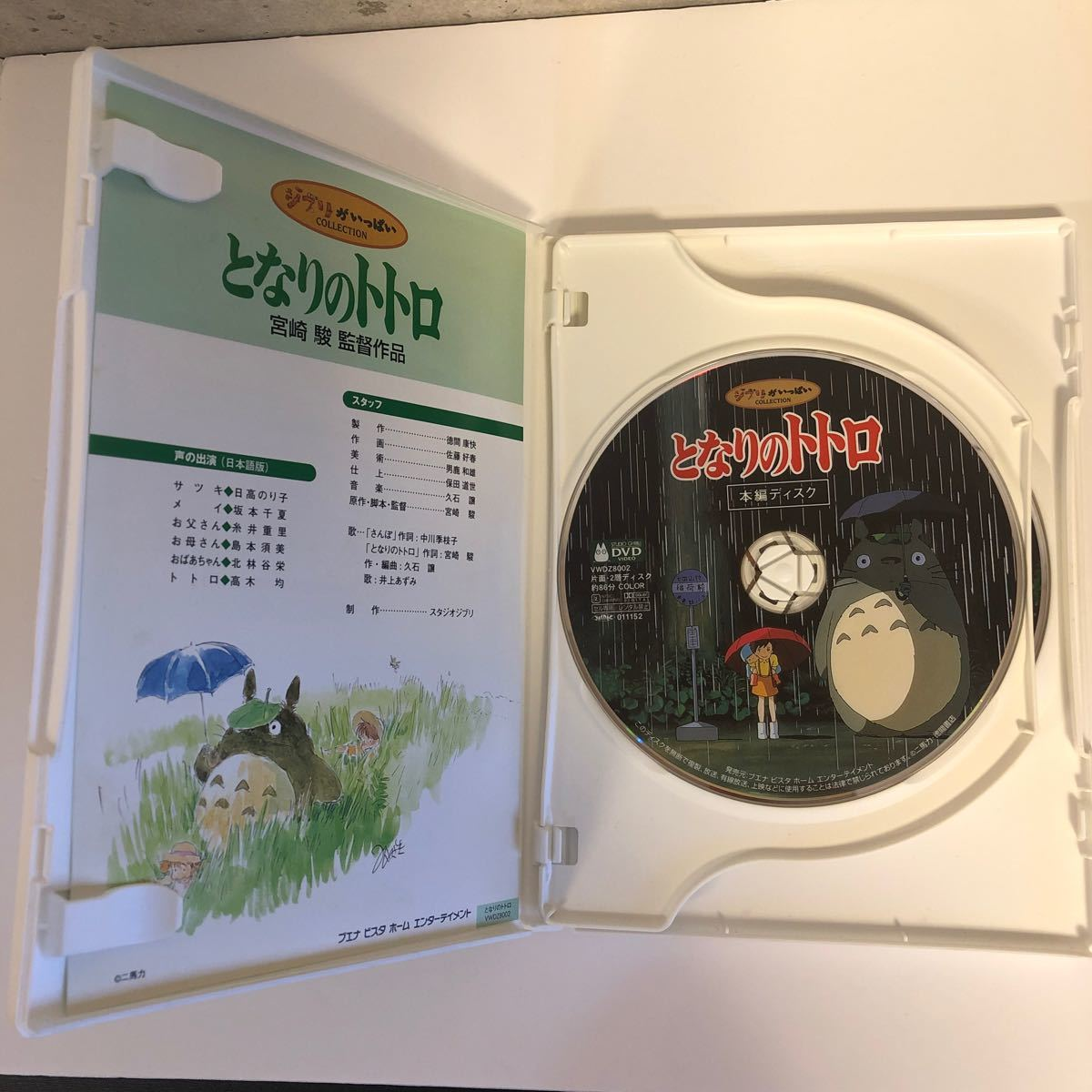 ハウルの動く城 となりのトトロ 宮崎駿 スタジオジブリ DVD