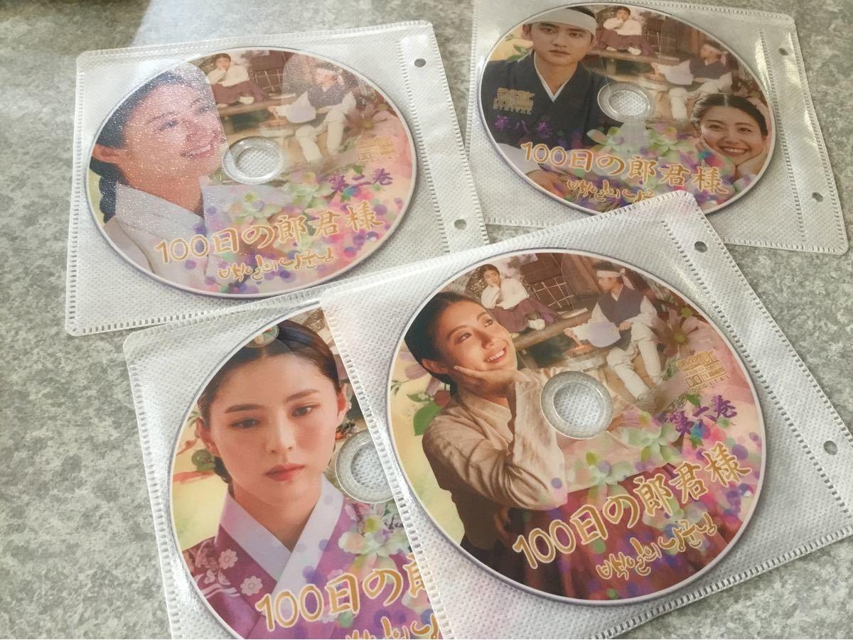韓国ドラマ 100日の朗君様 全話