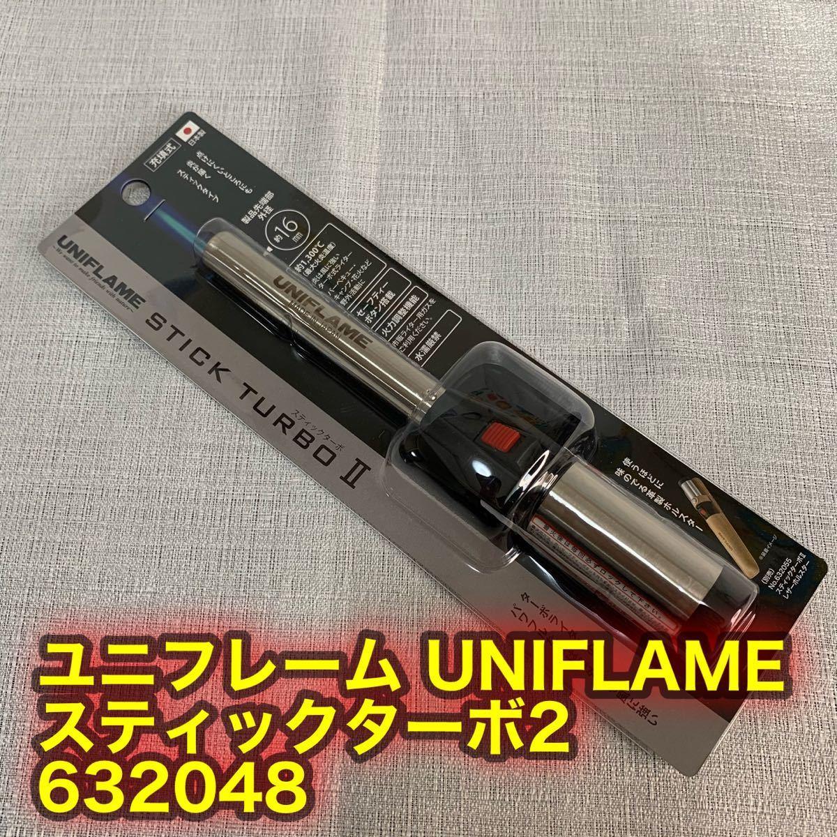 ユニフレーム UNIFLAME スティックターボ2 632048