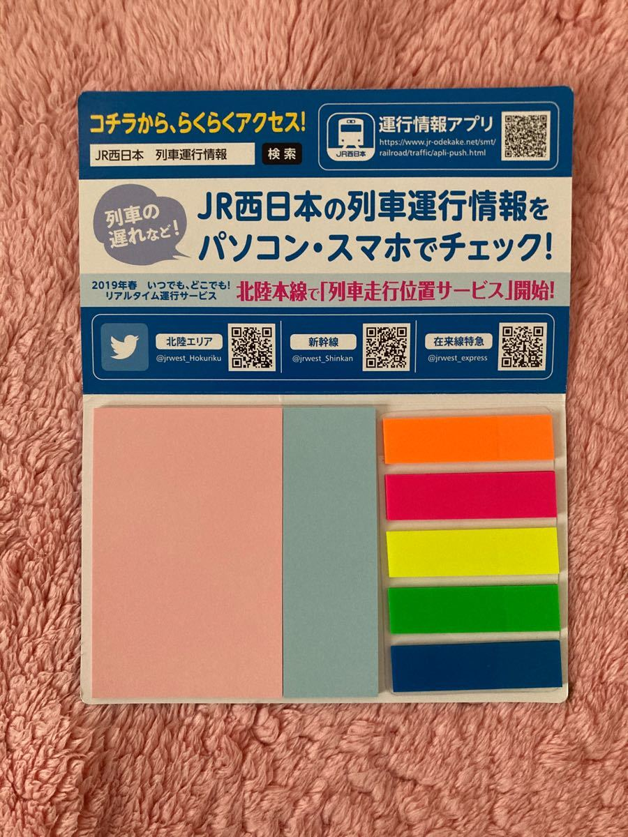 JR西日本 電車 付箋