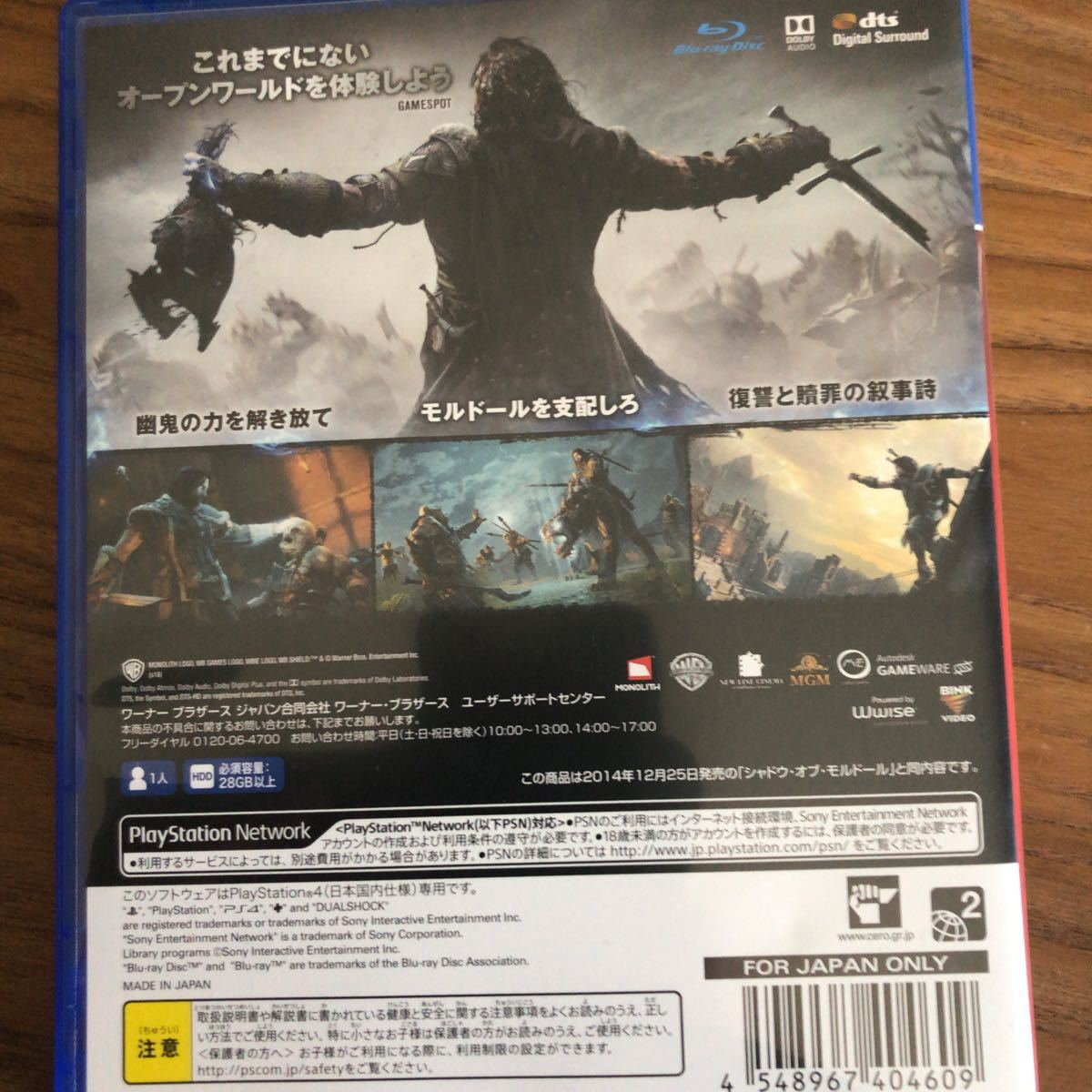 PS4 シャドウオブモルドール  PlayStation HITS