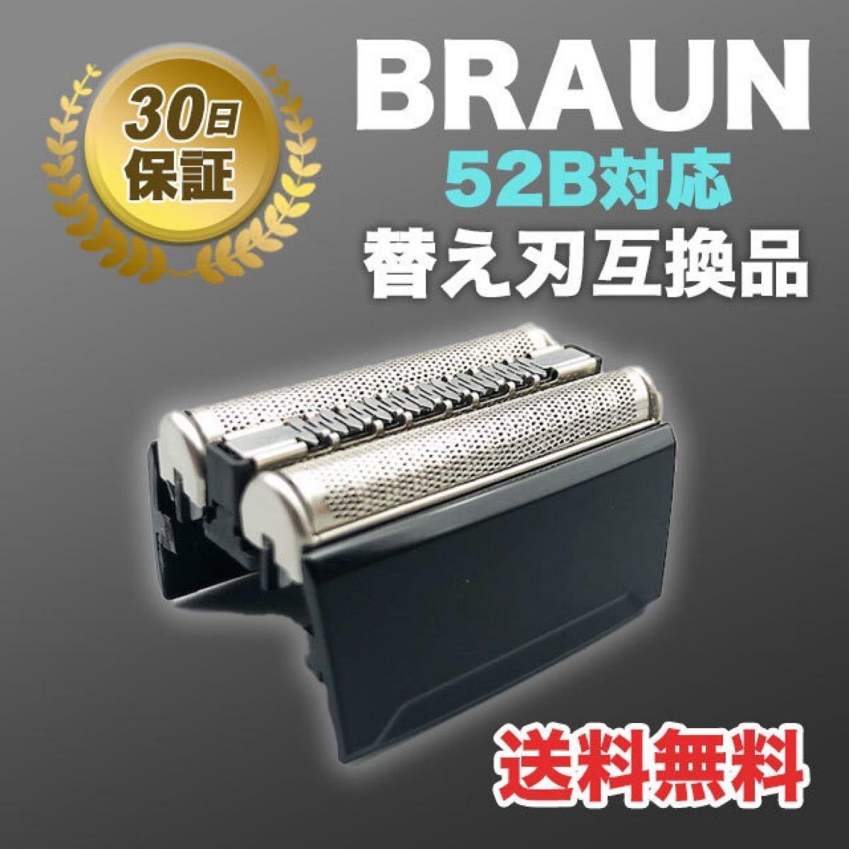 ブラウン BRAUN 替刃 シリーズ5 52B(F/C52B) 互換品 髭剃り 替刃