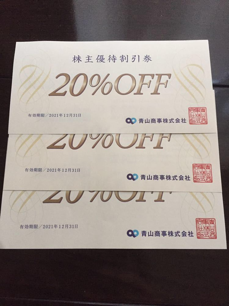 青山商事 株主優待 20%割引券 3枚セット 21年12月末期限_画像1