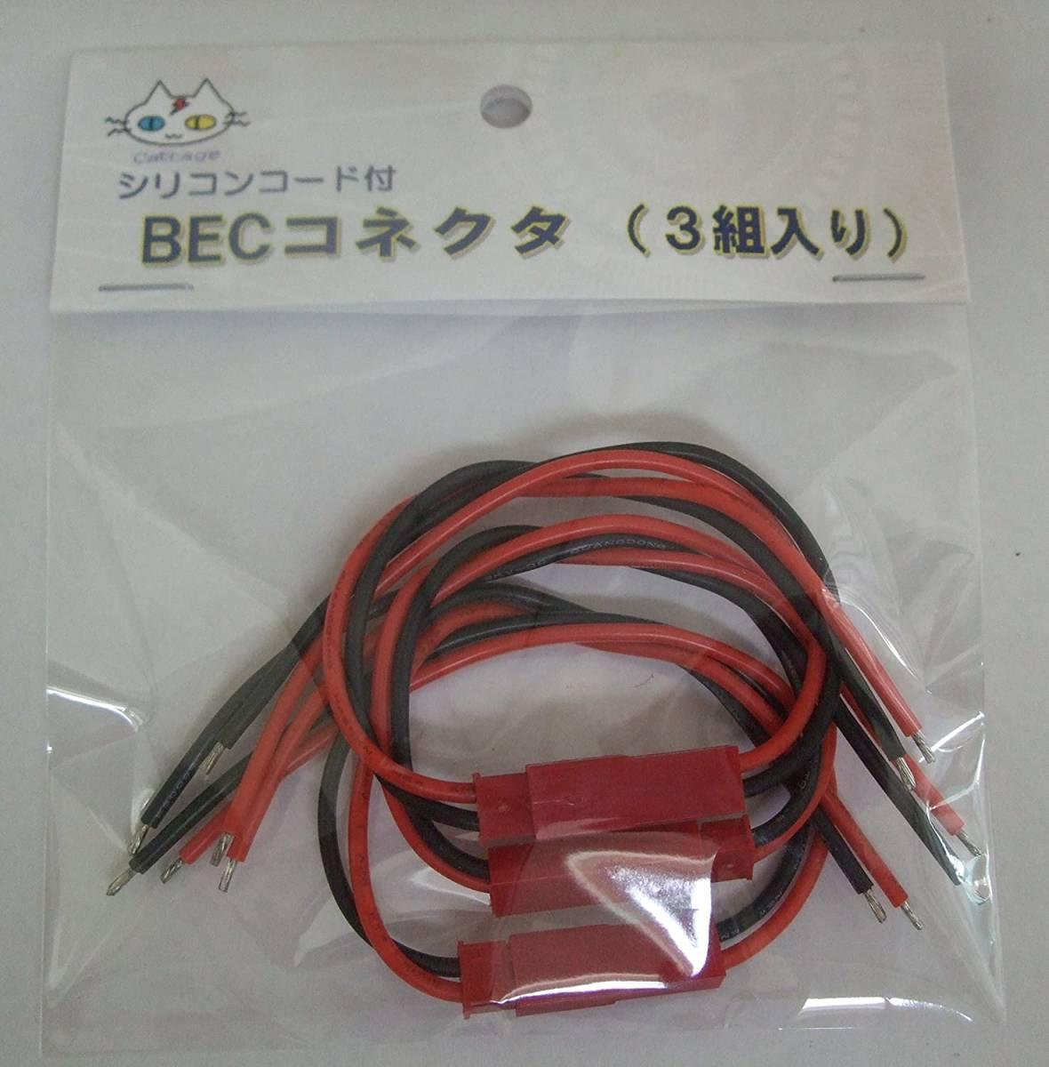 BECコネクタ シリコンコード付|匿名配送| 【オスメス3組入り】 LiPo電池等に