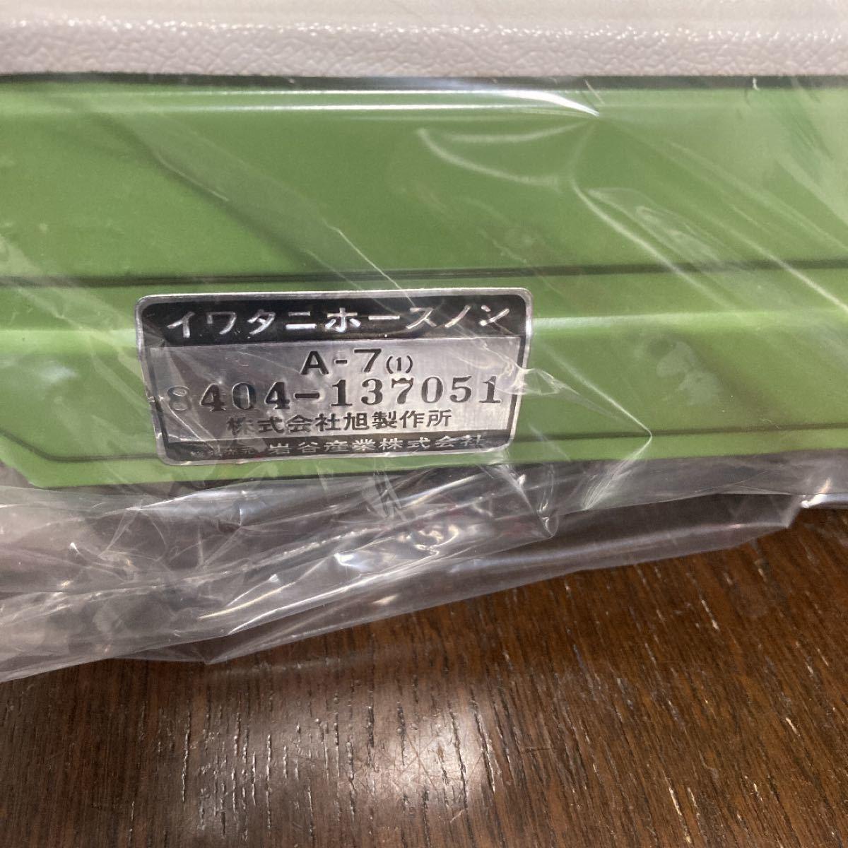 昭和レトロ カセットコンロ イワタニ
