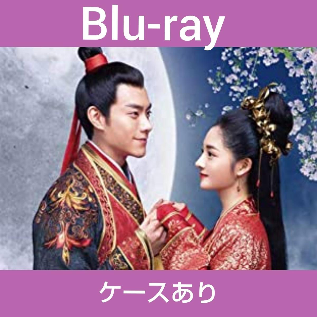 中国ドラマ 大唐女法医 全話 Blu-ray