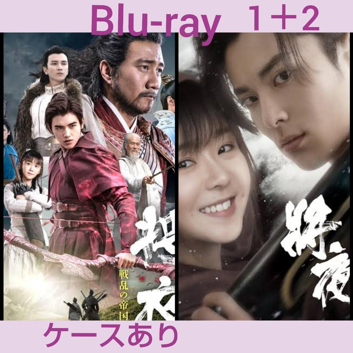 中国ドラマ 将夜 戦乱の帝国 全話+ 将夜 冥王の子 全話  Blu-ray