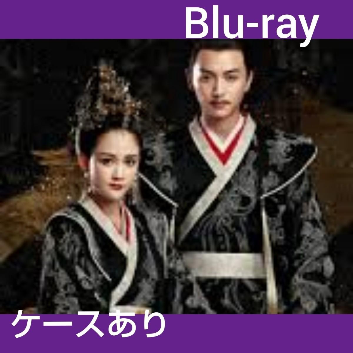 中国ドラマ 独孤皇后 全話 Blu-ray