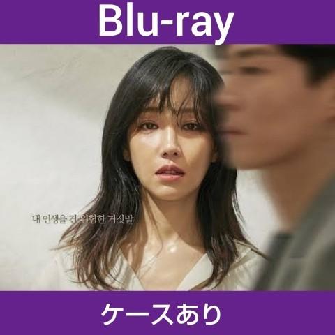 韓国ドラマ 嘘の嘘 全話 Blu-ray