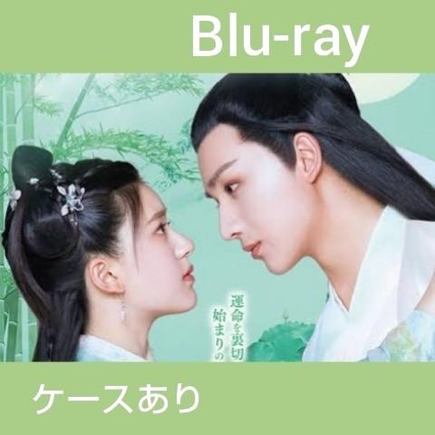 中国ドラマ 春花秋月  全話  Blu-ray
