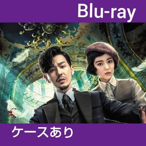 中国ドラマ 紳士探偵 L 全話 Blu-ray