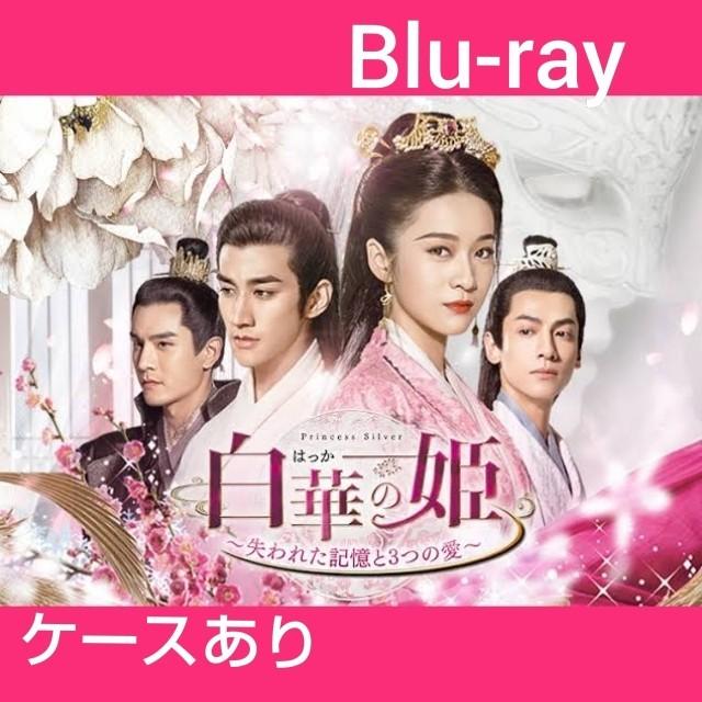 中国ドラマ 白華の姫 全話 Blu-ray