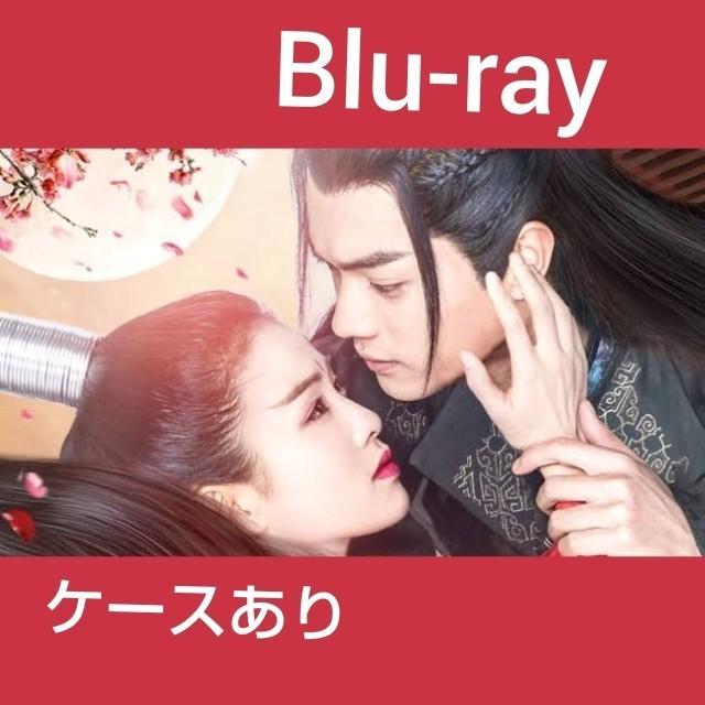 中国ドラマ 招揺 全話 Blu-ray