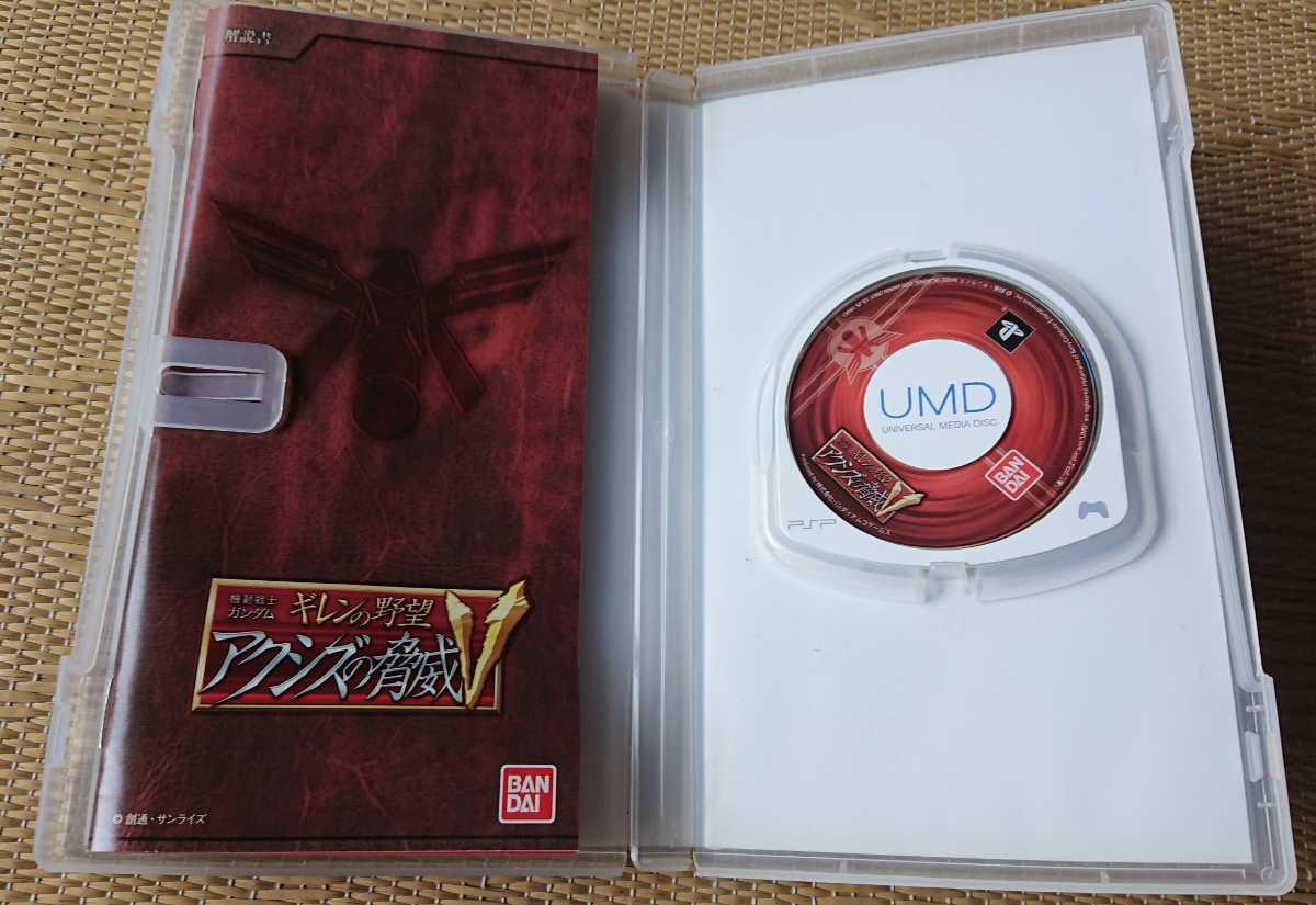PSP 機動戦士ガンダム ギレンの野望 アクシズの脅威V PSP the Best