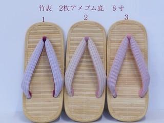 婦人 雪駄 竹表 8寸 縞柄_色を指定して下さい