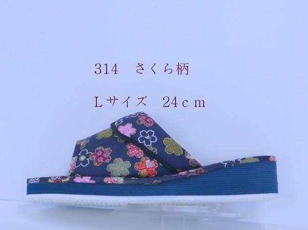 畳表の藍染めサンダル Lサイズ_足にフイット幅
