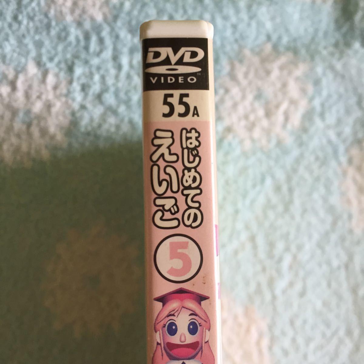 DVD英語のうたをうたおう!幼児からの英語学習全8曲入り